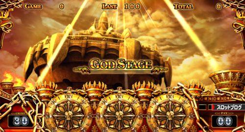 GOD-STAGE